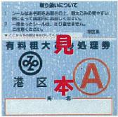 有料粗大ごみ処理券(見本)