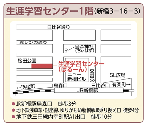 生涯学習センター1階(新橋三丁目16番3号)