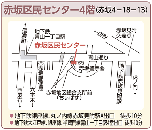 赤坂区民センター3階(赤坂四丁目18番13号)