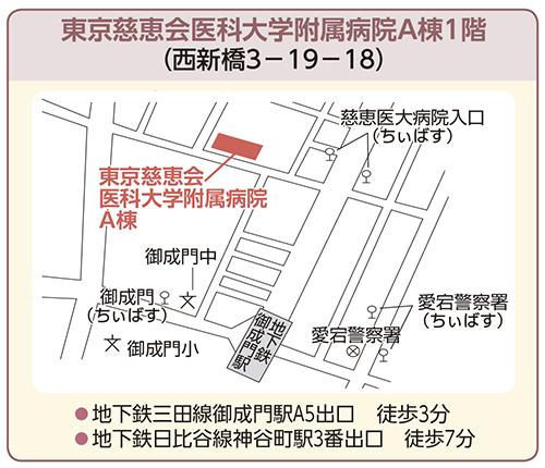 東京慈恵会医科大学附属病院旧外来棟1階(西新橋三丁目19番18号)