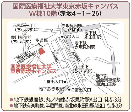 国際医療福祉大学東京赤坂キャンパスW棟10階(赤坂四丁目1番26号)