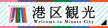 港区観光 Welcome to Minato City
