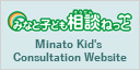 みなと子ども相談ねっと Minato Kid's Consultation Website