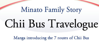 Minato Family Story Chii Bus Travelogue Manga introducing the 7 routes of Chii Bus