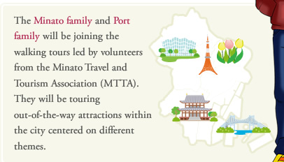 The Minato family and Port family will be joining the walking tours led by volunteers from the Minato Travel and Tourism Association (MTTA). They will be touring out-of-the-way attractions within the city centered on different themes.