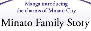 Manga introducing the charms of Minato City Minato Family Story
