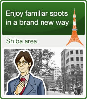 Enjoy familiar spots in a brand new way Shiba area