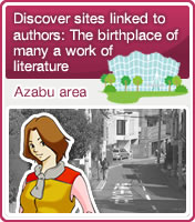 Discover sites linked to authors: The birthplace of many a work of literature Azabu area