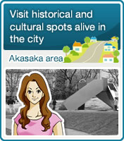 Visit historical and cultural spots alive in the city Akasaka area