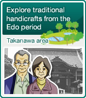 Explore traditional handicrafts from the Edo period Takanawa area