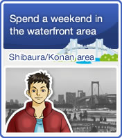 Spend a weekend in the waterfront area Shibaura/Konan area