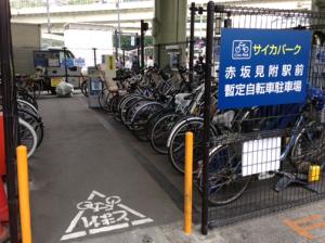 ... 赤坂見附駅前暫定自転車駐車場