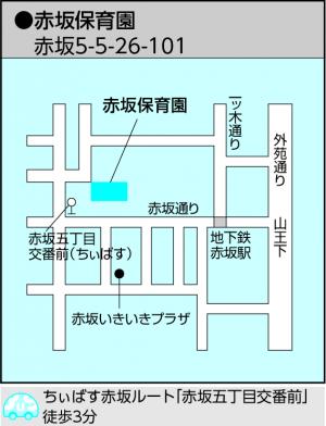 ... 公式ホームページ/赤坂保育園 : 赤坂 自転車 撤去 : 自転車の