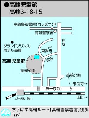 港区公式ホームページ/高輪 ...