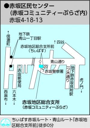赤坂区民センターの地図