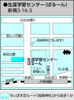 http://www.city.minato.tokyo.jp/shisetsu/toshokan/shogaigakushu/images/barun.png