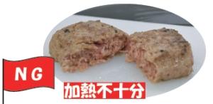 しまっ たら 鶏肉 食べ 生焼け て 鶏肉を生か半生で食べてしまった経験ありませんか?夕食で、