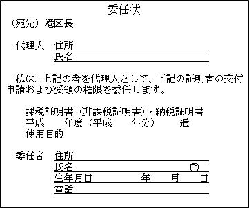 港区公式ホームページ/住民税の課税(非課税)・納税証明書